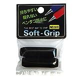 ソフトグリップ【ブラック】 3010-SGBK
