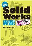 図解SolidWorks実習