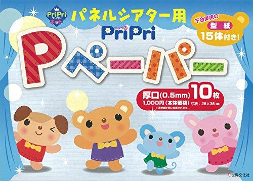 パネルシアター用PriPri Pペーパー厚口(0.5㎜)10枚  (PriPriキット)