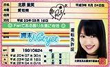 AKB48免許証 週末Notyet【北原里英】