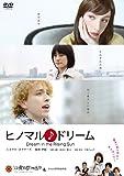 ヒノマル♪ドリーム[DVD]