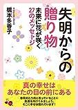 失明からの贈り物 未来に花が咲く27のメッセージ (でんでんむし出版)
