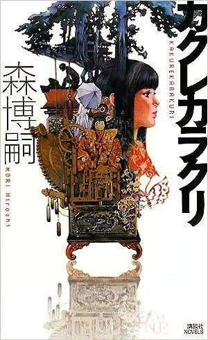 カクレカラクリ (講談社ノベルス...