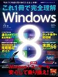 これ1冊で完全理解 Windows8 (日経BPパソコンベストムック)