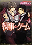 執事★ゲーム 第2巻 (あすかコミックスCL-DX)