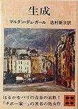 生成 (1976年) (講談社文庫)