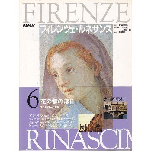 花の都の落日 マニエリスムの時代 (NHK フィレンツェ・ルネサンス)