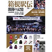 箱根駅伝激闘の記憶―1920ー2012タスキがつなぐ情熱 (B・B MOOK 782 スポーツシリーズ NO. 652)
