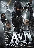 AVN/エイリアンvsニンジャ[DVD]