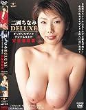 二岡ちなみDELUXE完全復刻盤(AST-22) [DVD]