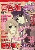 コミック百合姫 2007年 12月号 [雑誌]