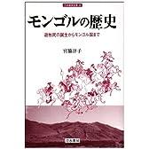 モンゴルの歴史―遊牧民の誕生からモンゴル国まで (刀水歴史全書)