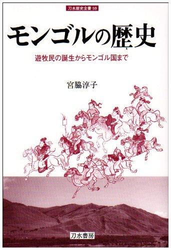 モンゴルの歴史—遊牧民の誕生からモンゴル国まで (刀水歴史全書)