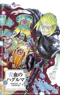 青血のハグルマ 5 (少年サンデーコミックス)