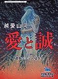 昭和の名作ライブラリー 第23集 純愛山河 愛と誠 HDリマスターDVD-BOX[DVD]