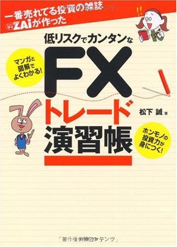 一番売れてる投資の雑誌ZAiが作った 低リスクでカンタンなFXトレード演習帳―マンガと図解でよくわかる!