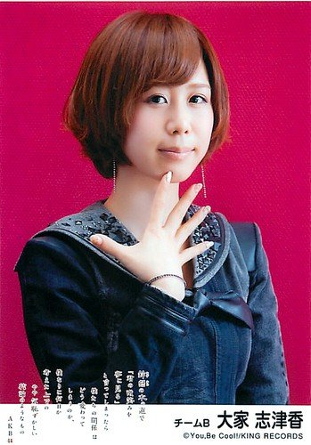 AKB48 公式生写真 鈴懸なんちゃら 劇場盤 鈴懸なんちゃら Ver. 【大家志津香】