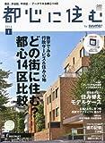都心に住む by SUUMO (バイ スーモ) 2014年 1月号