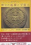 神々の起源と宇宙人 マヤ・アステカ・インカ (5次元文庫)