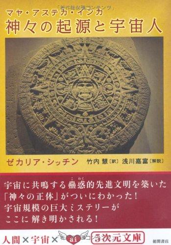 神々の起源と宇宙人 マヤ・アステカ・インカ