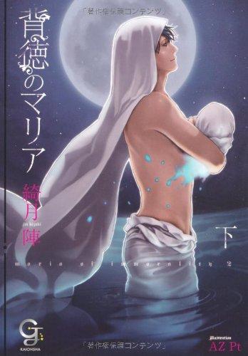 背徳のマリア (下) (ガッシュ文庫)