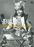黒澤明MEMORIAL10  6 影武者 (DVDブック)