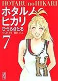 ホタルノヒカリ(7) (講談社漫画文庫)