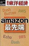 amazon最先端―週刊東洋経済eビジネス新書No.161