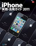 iPhone実践・活用ガイド 2011 (iPhone Fan BOOKS)
