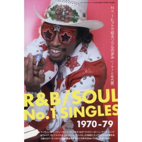 No.1ヒットで知るソウルのあゆみ 1970年代編 2016年 09 月号 [雑誌]: ブルース&ソウル・レコーズ 増刊