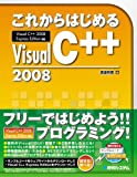 これからはじめるVisual C++2008―Visual C++2008 Express Edition対応