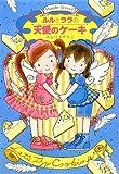 ルルとララの天使のケーキ (おはなしトントン)
