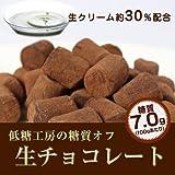 低糖工房 糖質オフ生チョコレート 100g 【糖質制限中・ダイエット中の方に!】