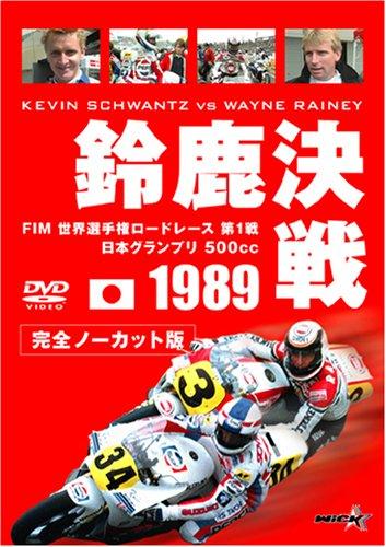 1989 鈴鹿決戦 [DVD]