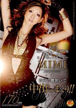 [MIMI] あの!元ファッションモデル&本物ガールズヒップホップダンサーMIMI 空前の腰使いで中出しまくり!!