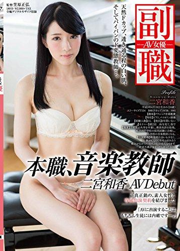 画像,二宮和香 (にのみやわか) 2015年9月AVデビュー 新人AV女優まとめ。