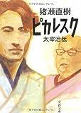 ピカレスク 太宰治伝 (文春文庫)