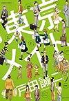 東京メイト (バンブーコミックス)