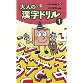 大人の漢字ドリル1 (パズルBOOKS)