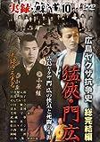 実録 鯨道10 [DVD]