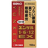 【第3類医薬品】ユンケル1・6・12EX 150錠