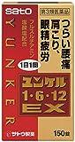 【第3類医薬品】ユンケル1・6・12EX 150錠 ランキングお取り寄せ