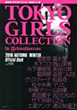 TOKYO GIRLS COLLECTION 2010 AUTUMN / WINTER Official Book (主婦の友生活シリーズ)