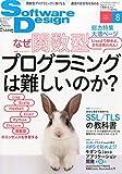 ソフトウェアデザイン 2015年 08 月号 [雑誌]