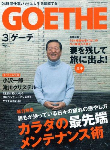 GOETHE ( ゲーテ ) 2010年 03月号 [雑誌]