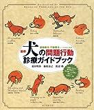 最新 犬の問題行動 診療ガイドブック: 薬物療法・行動療法による実例を集録
