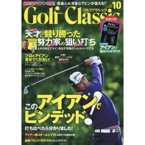 GOLF Classic(ゴルフクラシック) 2016年 10 月号 [雑誌]