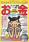 ワンコインフォアミセス Vol.11 2016年 08 月号 [雑誌]: for Mrs.(フォアミセス) 増刊