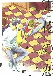 徒花の恋 (ihr HertZシリーズ 153)