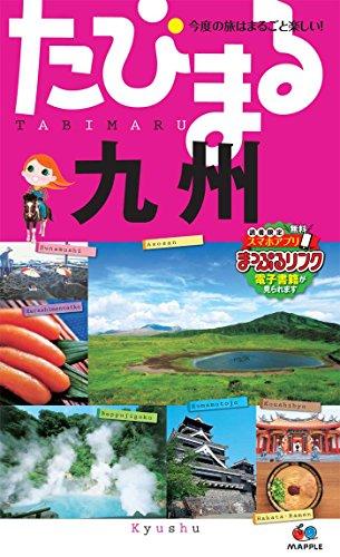 たびまる 九州 (旅行ガイド)